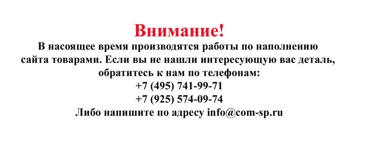 Информационное сообщение от CSP